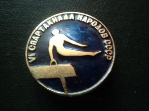6-я Спартакиада народов СССР. Спорт.гимнастика. Конь.