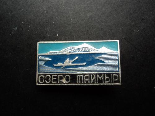 Арктика. Полуостров Таймыр. Озеро Таймыр.