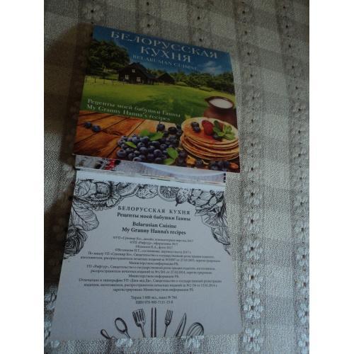 Белорусская кухня. 12 открыток с рецептами блюд.