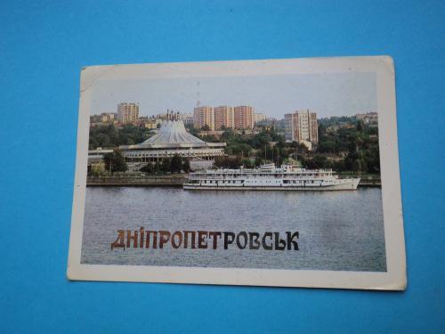 Днепропетровск. 1988г.