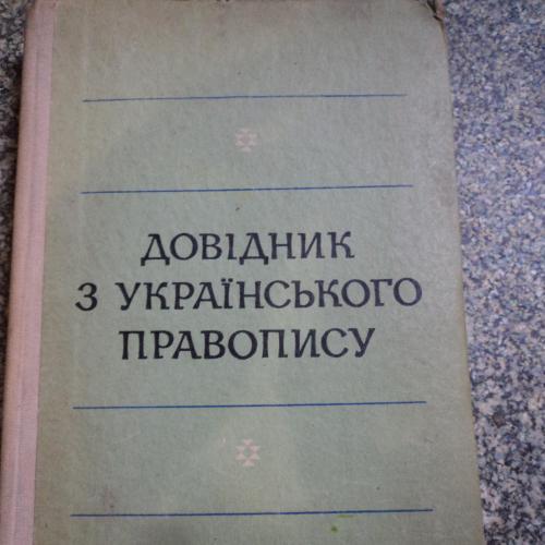 Довідник з українського правопису.1973р. Порівняння на сьогодні.