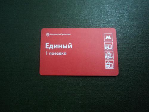 Единый билет. Москва.
