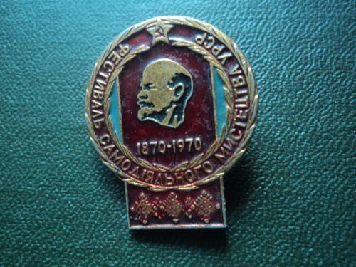 Фестиваль самодіяльного мистецтва УРСР 1970 року. 100-річчя Леніну.