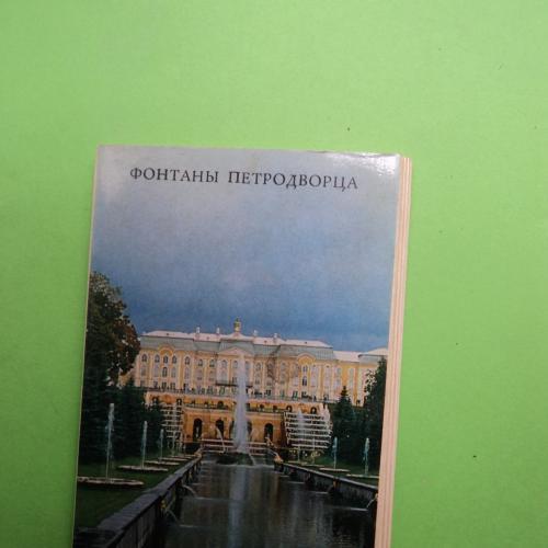 Фонтаны Петродворца. Ленинград. ( комплект-книжка из 10 открыток). 1983г.