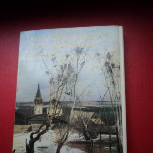 Государственная Третьяковская галерея ( комплект из 32 открыток).