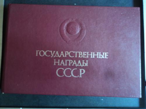 Государственные награды СССР. Справочник-каталог. 1987г.