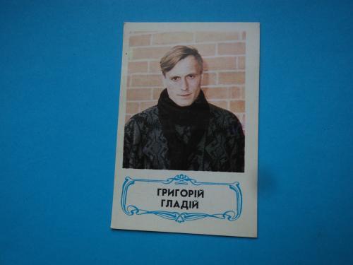 Григорій Гладій. 1989р.