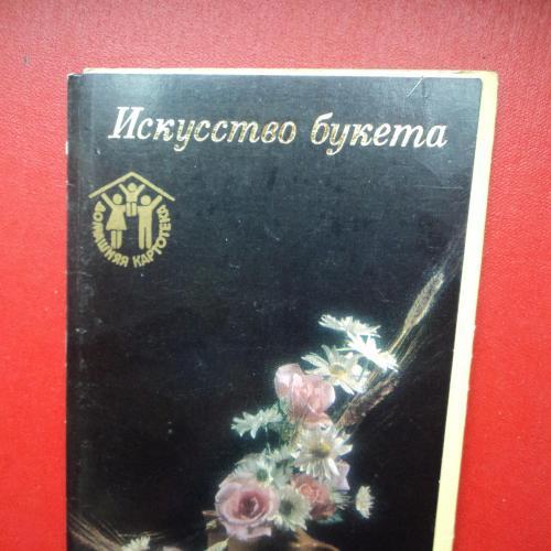 Искусство букета ( комплект из 12 открыток).