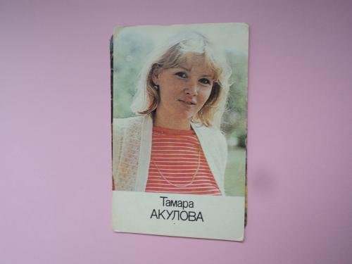 Красавица. Кіно. 1986г. Тамара Акуулова.
