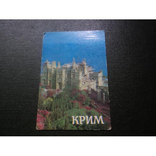 Крим. Алупкинський палац-музей. 1986р.