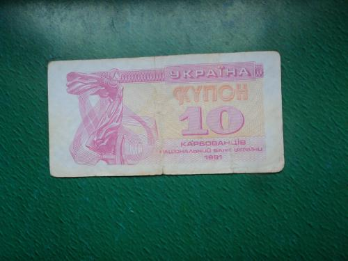 Купон. 10 карбованців 1991р.