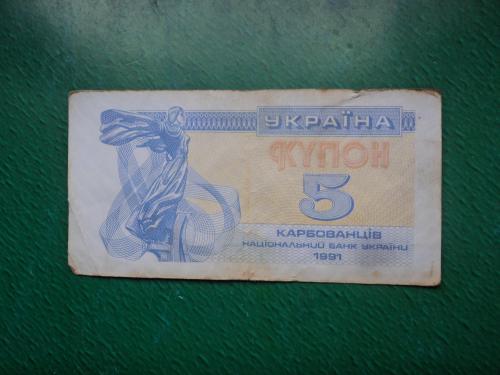 Купон. 5 карбованців 1991р.