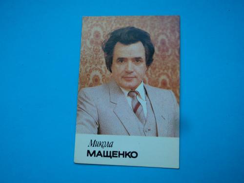 Микола Мащенко. 1985р.