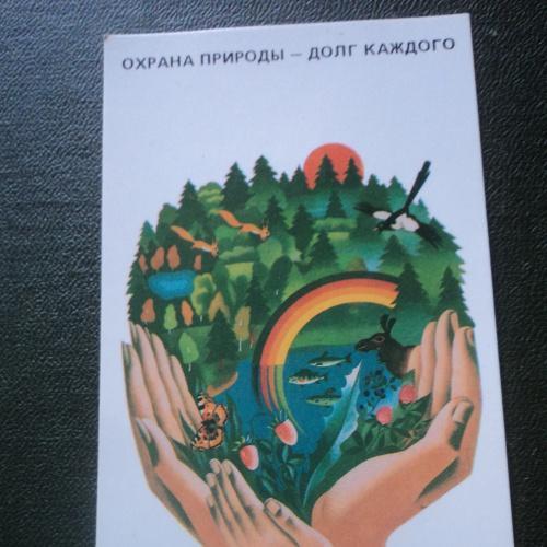 Охрана природы-долг каждого. 1989г.
