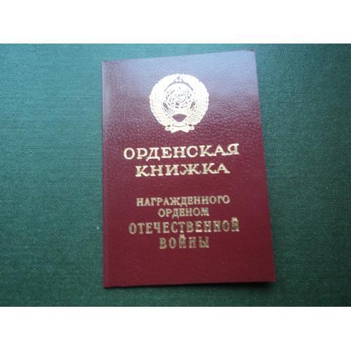Орденская книжка 1985г. на отечку. 2.