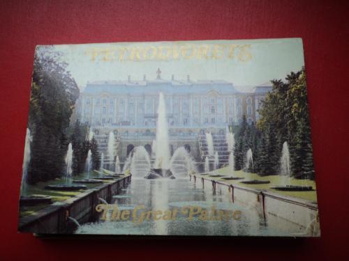 Петродворец. Большой дворец ( комплект из 16 открыток).