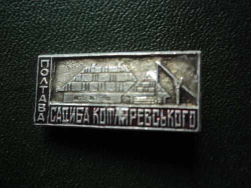 Полтава. Садиба Котляревського.