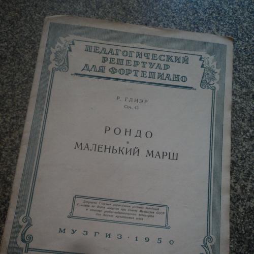 Р.Глиэр. Рондо. Маленький марш. Ноты. Педагогический репертуар для фортепиано. Музгиз-1950г.