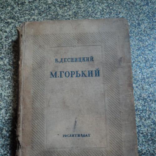Рослитиздат 1940г. В. Лесницкий -М. Горький. Раритет.