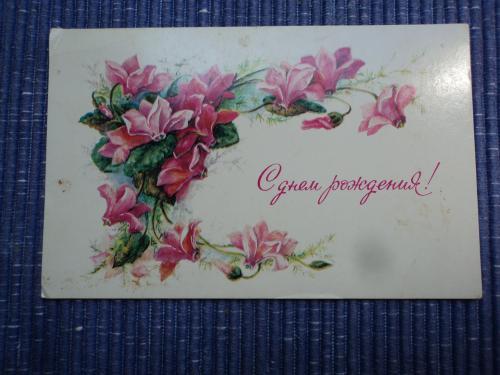 С днем рождения! СССР 1987г. Цветы.
