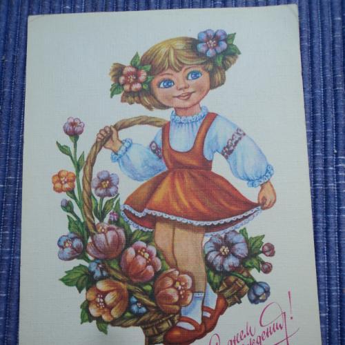 С днем рождения! СССР 1990г. Цветы и девочка.