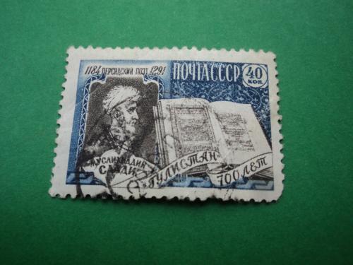 Марка почтовая СССР 1959г. Гулистан