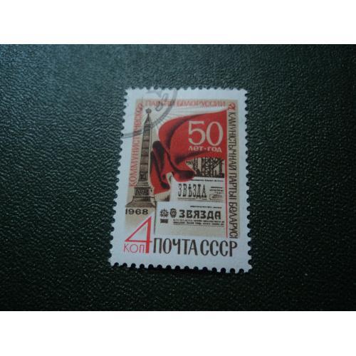 СССР 1968 г. 50-летие компартии Белоруссии.