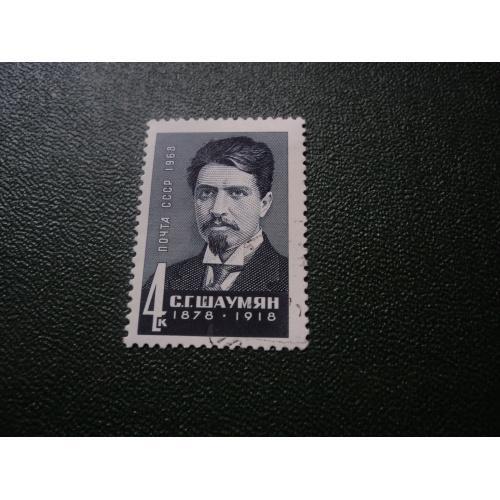 СССР 1968 г. С.Г.Шаумян.