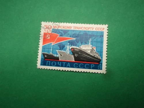 СССР 1974г. 50 лет морскому транспорту СССР.