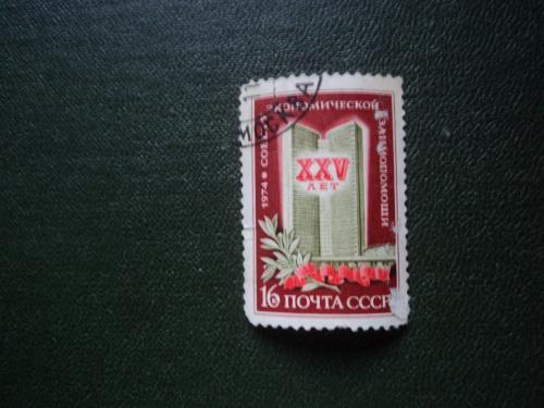 СССР 1974г. XXV лет СЭВ.