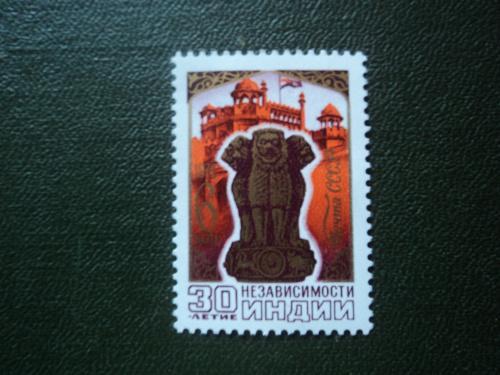 СССР 1977г. 30-летие независимости Индии.