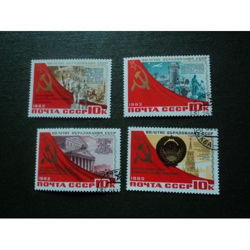 СССР 1982г. 60-летие образования СССР.
