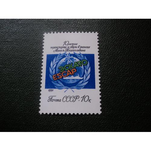 СССР 1991г. Эскато.