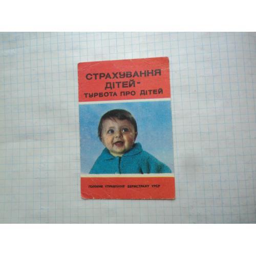 Страхование детей. 1983.