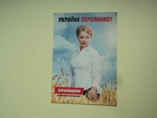 Україна переможе! Юлія Тимошенко. 2015р.