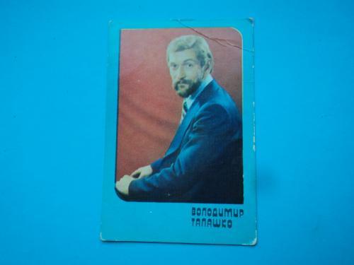 Володимир Талашко. 1981р.