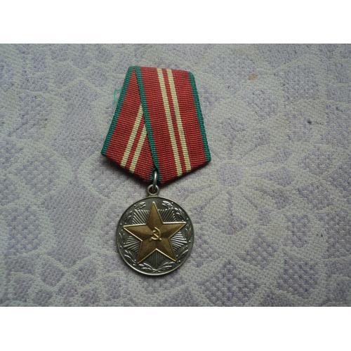 Вооруженные силы СССР. Медаль за 15 лет безупречной службы.