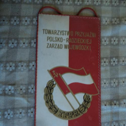 Вымпел. Польша. Полтава- Слупск. СССР- Польша.