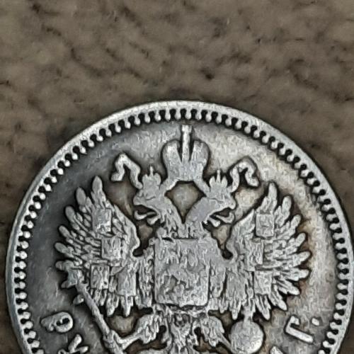 Серебряная монета 1901 года