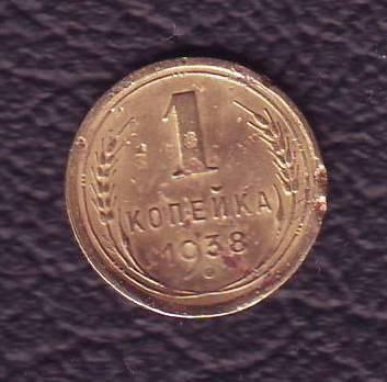 1 коп. 1938  СССР