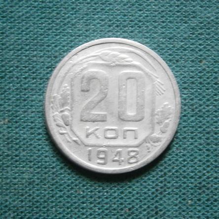 20 коп. 1948  СССР