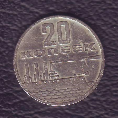 20 коп. 1967г. ювилейные  1917-1967 СССР