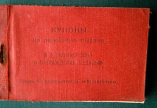 Купоны на денежные выдачи к удостоверению о награждению медалью. 1945г.