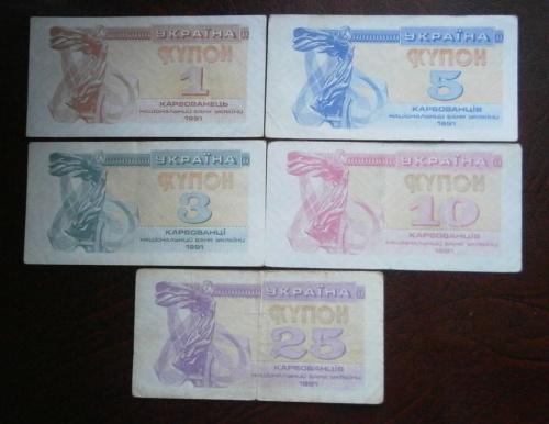 Лот 5 банкнот 1,3,5,10,25 купоно карбованцев 1991г.
