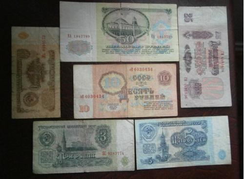 Лот 6 банкнот 1,3,5,10,25, 50 рублей 1961 г. СССР.