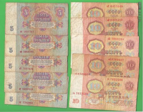 Лот из 10  банкнот номинала 5 и10  рублей 1961года. СССР.