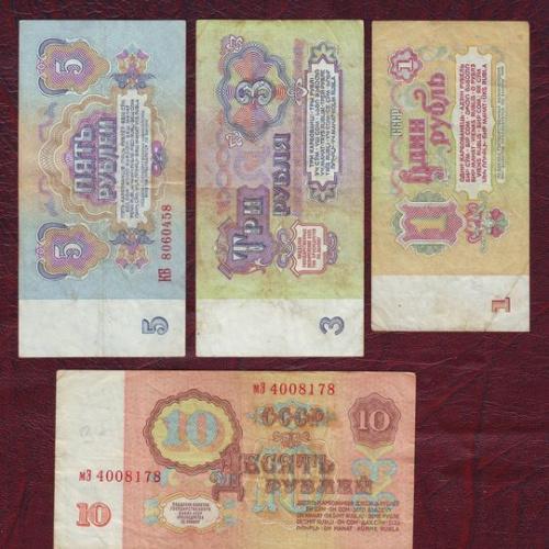 Лот из 4  банкнот номинала 1,3,5,10,рублей 1961года .СССР.