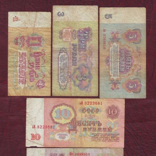 Лот из 5  банкнот номинала 1,3,5,10,25 рублей 1961года. СССР.
