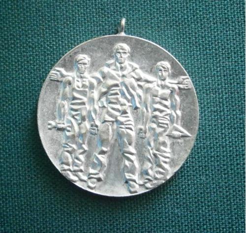 Медаль.ЦК на ДКМС ОНК за БСД. Комсомол.Болгария.