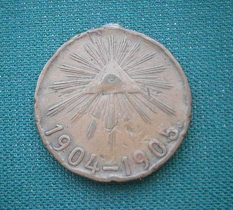 Медаль «В память русско-японской войны 1904-1905гг.»